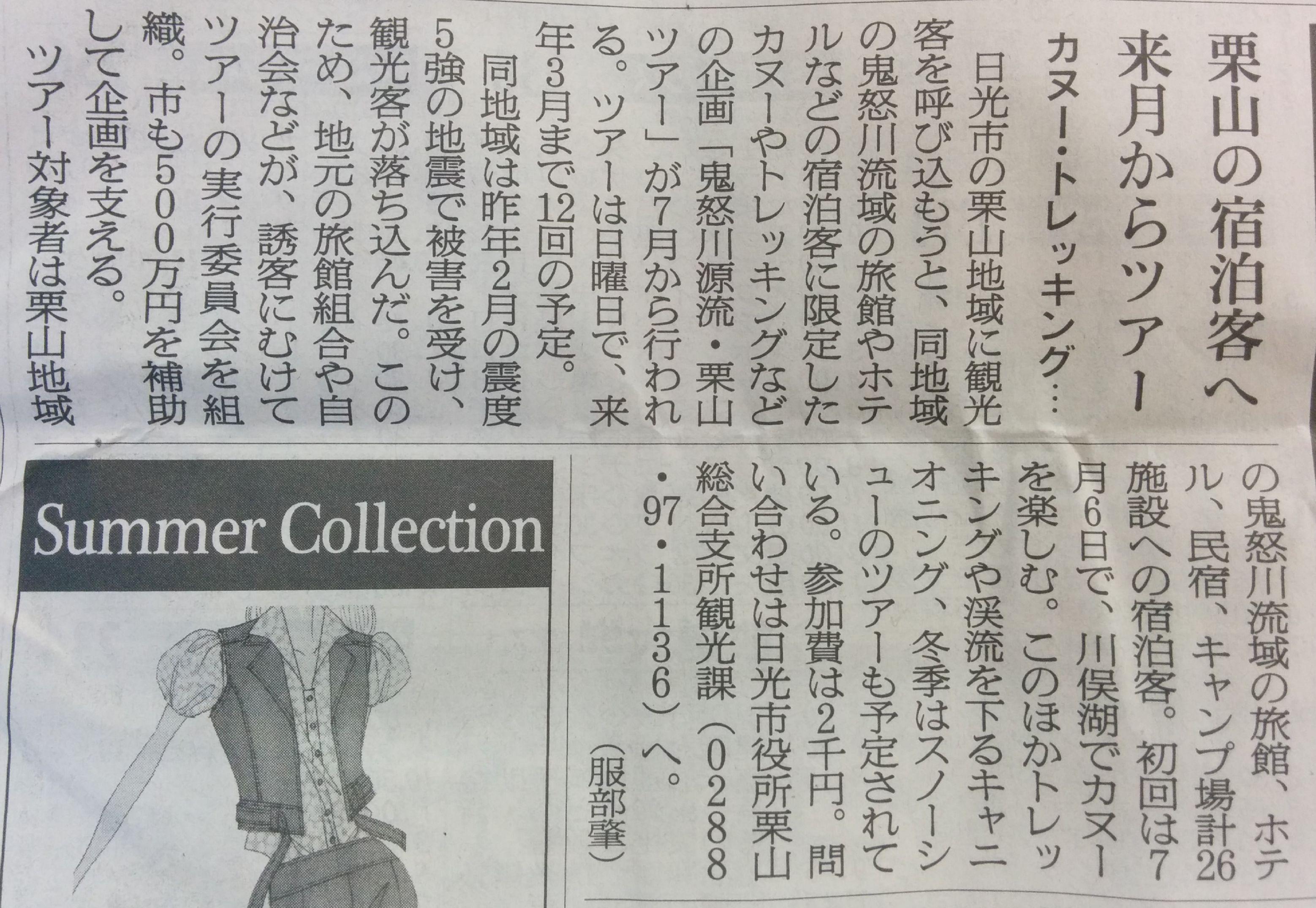 newspaper140630