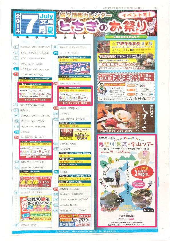 newspaper140701