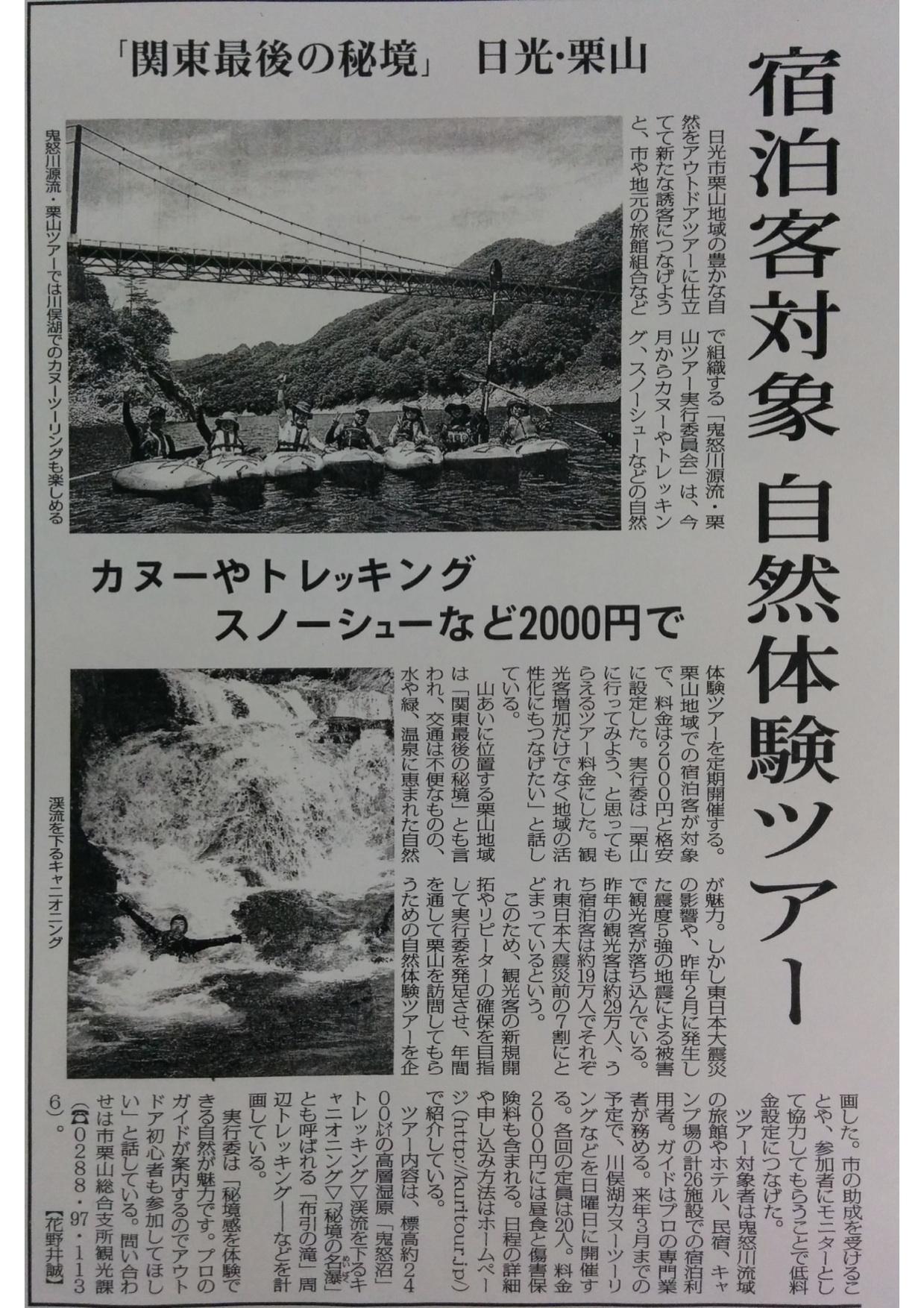 newspaper140710
