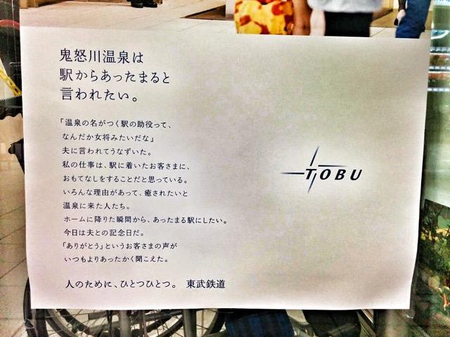 141208 tobu poster 01