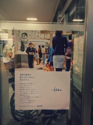 141208 tobu poster 02