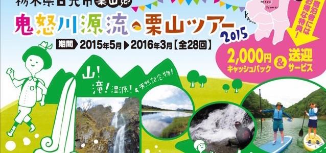 5/17 川俣湖カヤック中止のお知らせ