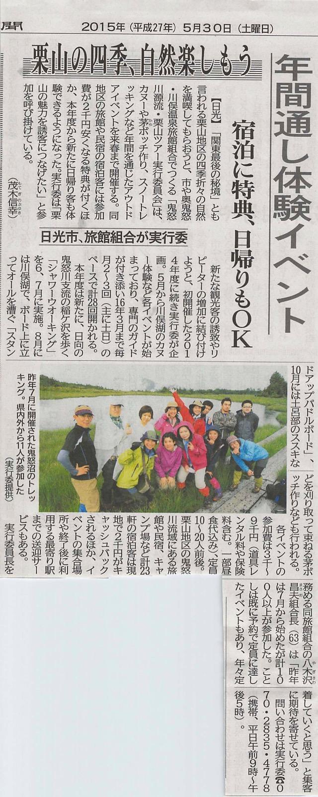 下野新聞5/30朝刊で「鬼怒川源流・栗山ツアー2015」が紹介されました
