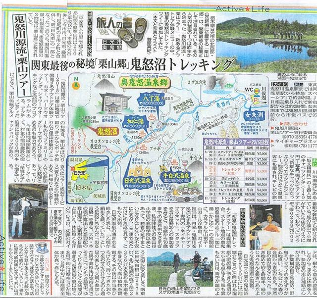 東京中日スポーツ新聞さんで「鬼怒沼トレッキング」がカラー詳細で掲載!