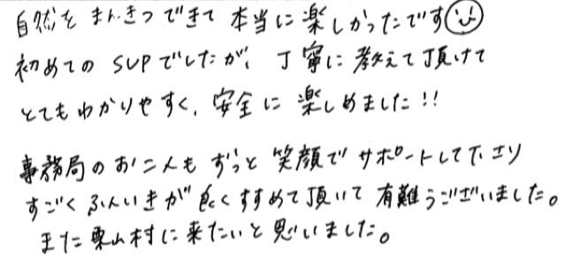 Kawamata sap 94