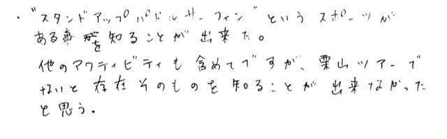 Kawamata sap 95