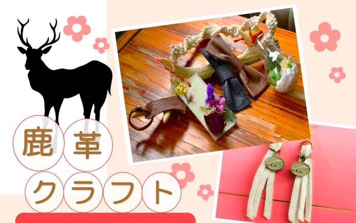 """【7/2(日)】女性限定。オリジナル""""かわいい""""づくり 鹿革クラフト体験"""