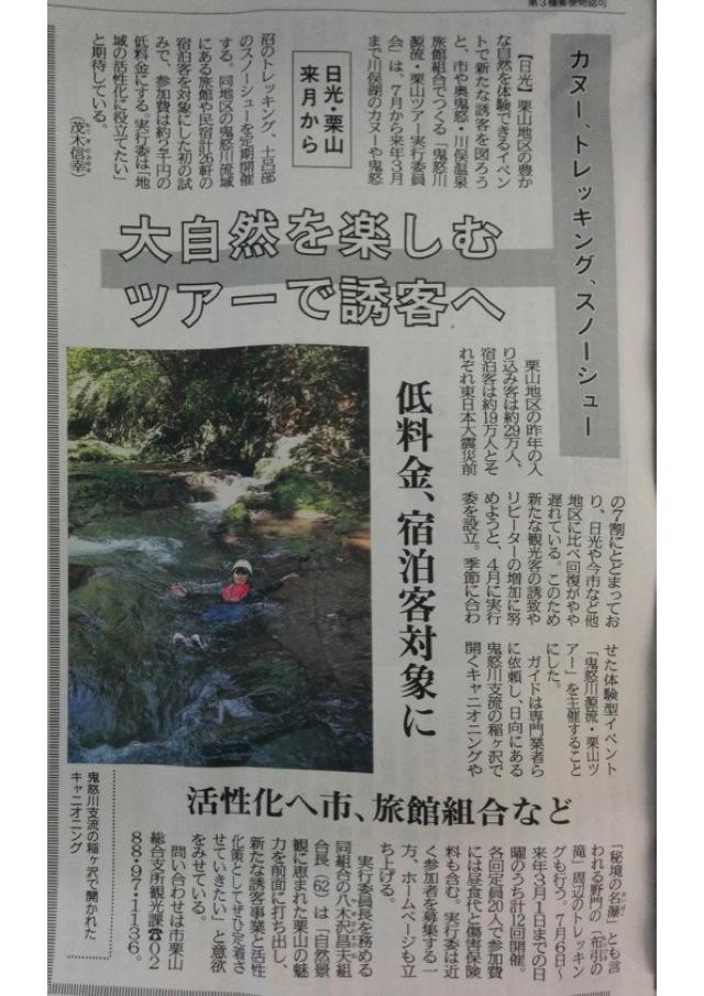 下野新聞6/4朝刊で「鬼怒川源流・栗山ツアー」が紹介されました