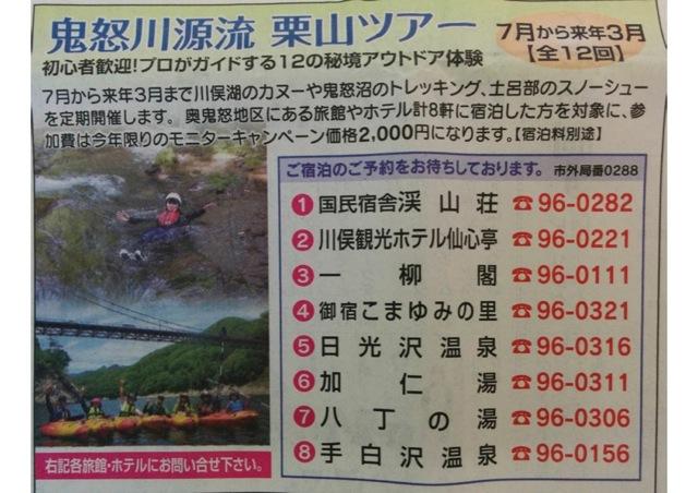 下野新聞6/23朝刊「鬼怒川源流・栗山ツアー」の広告です