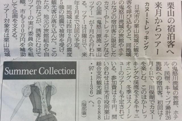 朝日新聞6/30朝刊で「鬼怒川源流・栗山ツアー」紹介されました