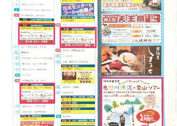 下野新聞7/2別紙アスポで「鬼怒川源流・栗山ツアー」の広告が掲載