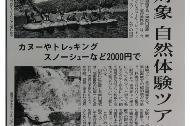 毎日新聞7/10朝刊で「鬼怒川源流・栗山ツアー」紹介されました