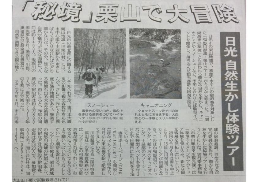 読売新聞7/11朝刊で「鬼怒川源流・栗山ツアー」紹介されました