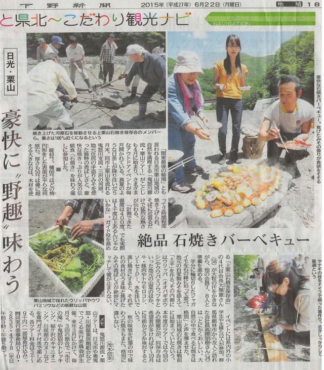 下野新聞6/22朝刊で「鬼怒川源流・栗山ツアー2015」石焼き体験の様子が紹介されました