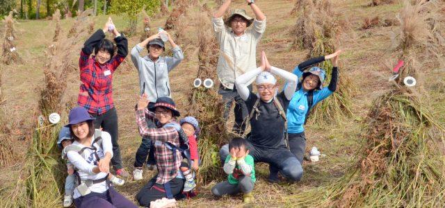 【10/7(日)】希少な草原植物と里山風景を守る。茅ボッチづくり体験+自然散策